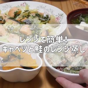 レンジを使って時短料理!