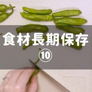 食材長期保存方法 Vol.10