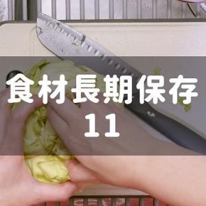 食材長期保存方法 Vol.11