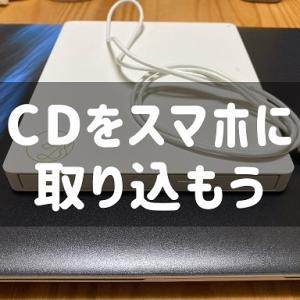 CDに使っているスペースを他で使う