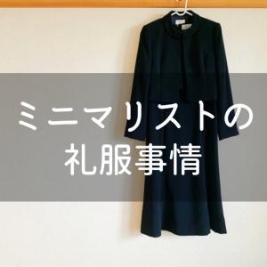 ミニマリストの礼服事情(私の場合)
