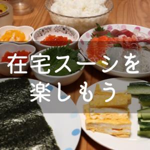 コロナ禍はおうちでSushi-Party!