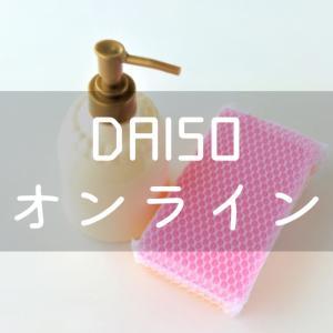 DAISOオンラインを利用してみた