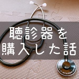 お医者さんごっこ、する?