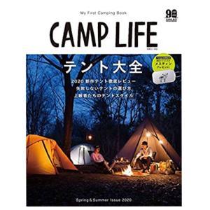 我が家のテントがキャンプ雑誌に掲載されました!