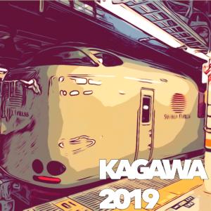 【香川 旅行記 2019秋】