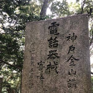 【香川旅行記 2019秋 No.10】