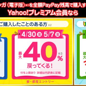 ebookjapanゴールデンウィーク特別企画「漫画を全額PayPay残高」で購入すると最大20%戻ってくるキャンペーン開催
