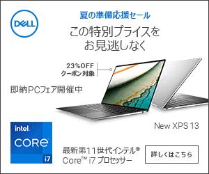 Dellがゲーマー向けPCやディスプレイが20%引きのセールを開催中