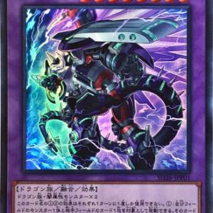 【遊戯王】ヴァレルロード・F・ドラゴンとかいうカード