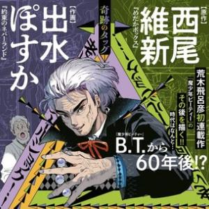 【速報】荒木飛呂彦「魔少年ビーティー」の続編漫画がウルジャンに掲載決定!