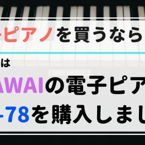 電子ピアノ買うなら…?我が家はKAWAIのCA78を購入しました!