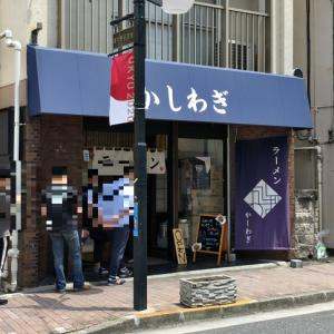 かしわぎ(東中野)