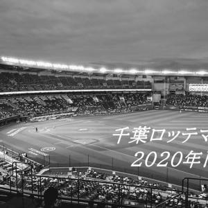 『ロッテの1位指名は2球団競合となった鈴木昭汰投手』2020年ドラフト会議