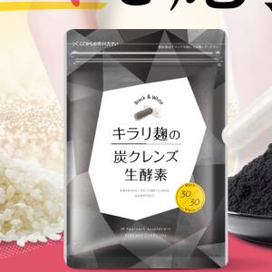 [キラリ麹の炭クレンズ生酵素]50代の口コミ