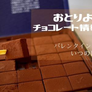 バレンタインデーにもそれ以外にも!おとりよせるオススメのチョコレートまとめ