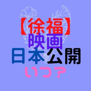 韓国映画「徐福」日本公開はいつ?パク・ボゴムとコン・ユの撮影秘話とロケ地も