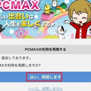 pcmx退会方法!再登録やメッセージなどのデータについて徹底解説