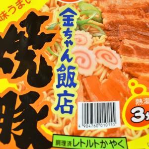 金ちゃん 飯店焼豚ラーメン