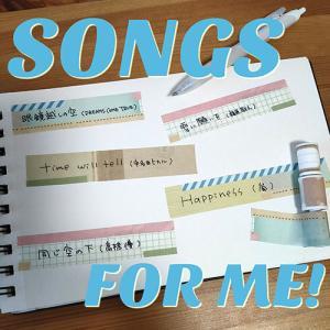 わたしと、紙と、音楽と ② わたしのパブロフソング5曲
