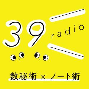 【39 radio アフタートーク】予祝と数秘と書き散らかし①