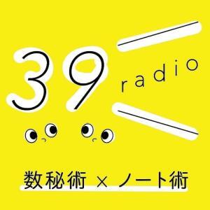 【39radio アフタートーク】数秘×ノート術で底上げする
