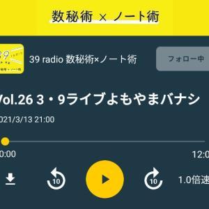 【39 radio アフタートーク】3・9ライブよもやまバナシ