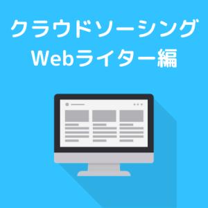 【クラウドソーシングWebライター編】得意分野を伸ばして受注率アップ!