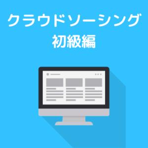 【クラウドソーシング初級編】初心者・スキルがなくても大丈夫!