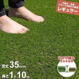 【2020年度版】 DIYにおすすめ!人気のリアル人工芝の実物比較-ミナト電機工業 リアル人工芝 35mm レギュラー仕様
