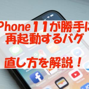 「iPhone11 Pro」の電源が勝手に落ちたり、勝手に再起動するバグの解決方法