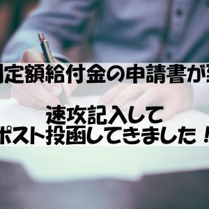 神戸市在住の僕の家にも特別定額給付金の申請書がやっと到着。こんな手続きで10万円もらえるの?