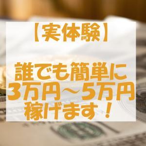 【実体験】簡単にお小遣いを稼ぐ方法 3〜5万円編