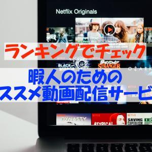 【映画,ドラマ,アニメ】暇つぶしはこれ!オススメ動画配信サイトランキング