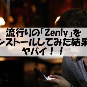 流行りの「Zenly」をインストールしてみた結果、やばいことが発覚!どんな危険性が?