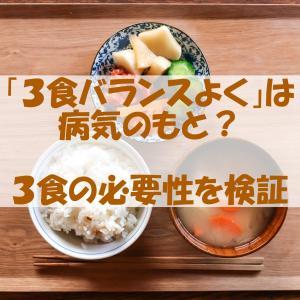 「3食バランスよく」は病気を作る?3食の必要性を検証!