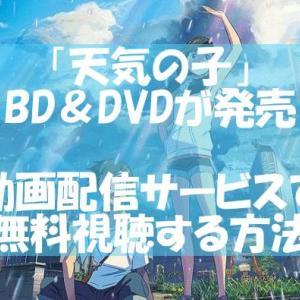 【天気の子】BD&DVDの詳細と無料で視聴できる方法をご紹介!U-NEXT無料期間をうまく利用しよう!