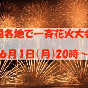 6月1日は全国各地200ヵ所で花火大会?場所や時間の詳細は?