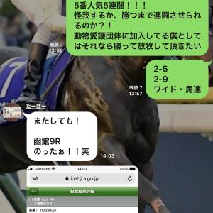 函館11R五稜郭S