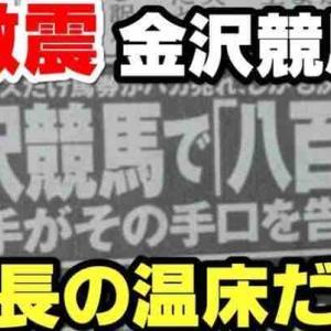 笠松競馬八百長疑惑問題当事者引退!!闇深い