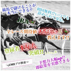 9.26UMEマガ速報