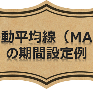 移動平均線(MA)の期間設定例