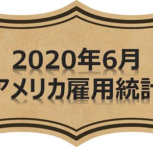 20200605 米雇用統計が予想外