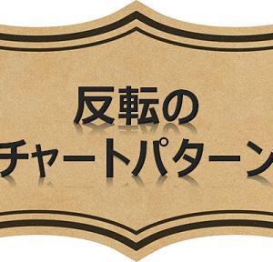 【FX】反転のチャートパターン3選