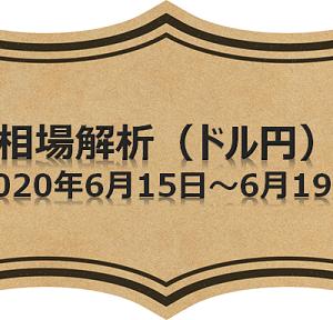 週末相場解析(ドル円)2020年6月15日~6月19日
