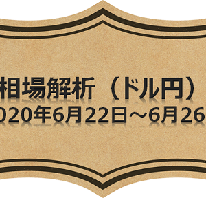 週末相場解析(ドル円)2020年6月22日~6月26日