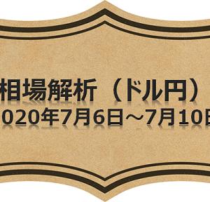 週末相場解析(ドル円)2020年7月6日~7月10日