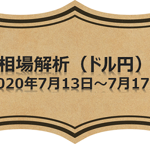 週末相場解析(ドル円)2020年7月13日~7月17日