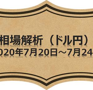 週末相場解析(ドル円)2020年7月20日~7月24日