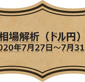 週末相場解析(ドル円)2020年7月27日~7月31日